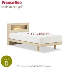 ベッドフレーム アニバーサリー 70C LG-D〔ダブル〕【シンプルベッド/寝室/快適/ナチュラル/フランスベッド】