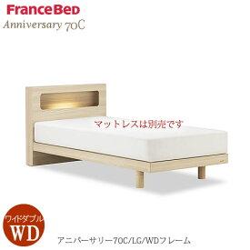 ベッドフレーム アニバーサリー 70C LG-WD〔ワイドダブル〕【シンプルベッド/寝室/快適/ナチュラル/フランスベッド】