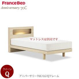 ベッドフレーム アニバーサリー 70C LG-Q〔クイーン〕【シンプルベッド/寝室/快適/ナチュラル/フランスベッド】