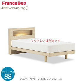 ベッドフレーム アニバーサリー 70C LG-SS〔セミシングル〕【シンプルベッド/寝室/快適/ナチュラル/フランスベッド】