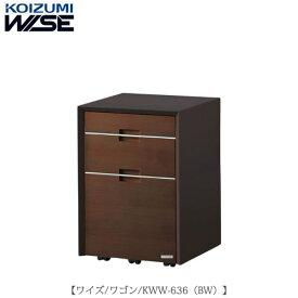 ワイズ〔WISE〕 KWW-636BW ワゴン【書斎/ホームオフィス/テレワーク/おうち時間/コイズミ】