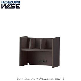 ワイズ〔WISE〕 KWA-655BW 40ブリッジ【書斎/ホームオフィス/テレワーク/おうち時間/コイズミ】