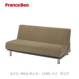 スイミーM2 レギュラー(190)/ハイタイプ【リビング/ソファ/ベッド/コンパクト/新生活/フランスベッド】