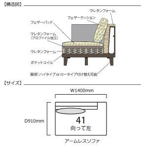 マチルダ2PアームレスL/CH271-41/SN【リビング/ダイニング/寝室/シェーズロング/日本フクラ/INCOON/インクーン】