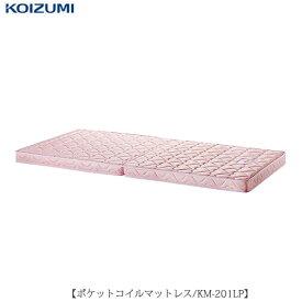 ポケットコイルマットレス KM-201LP/ライトピンク【カラーマットレス/2段ベッド用/子供部屋/学習家具/コイズミ】