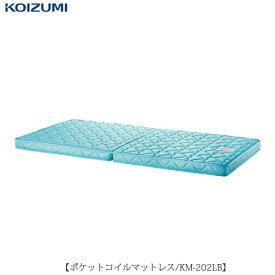 ポケットコイルマットレス KM-202LB/ライトブルー【カラーマットレス/2段ベッド用/子供部屋/学習家具/コイズミ】