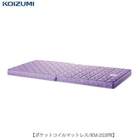 ポケットコイルマットレス KM-203PR/パープル【カラーマットレス/2段ベッド用/子供部屋/学習家具/コイズミ】
