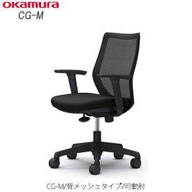 OAチェア CG-M CG91【背メッシュタイプ/可動肘/オフィスチェア/テレワーク/カラー豊富/オカムラ】