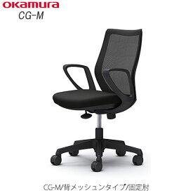 OAチェア CG-M CG21【背メッシュタイプ/固定肘/オフィスチェア/テレワーク/カラー豊富/オカムラ】