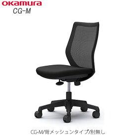 OAチェア CG-M CG11【背メッシュタイプ/肘無し/オフィスチェア/テレワーク/カラー豊富/オカムラ】