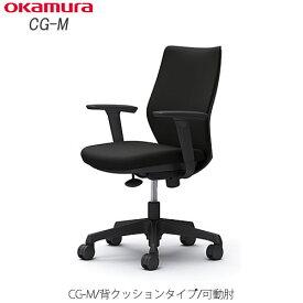 OAチェア CG-M CG97【背クッションタイプ/可動肘/オフィスチェア/テレワーク/カラー豊富/オカムラ】