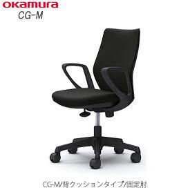 OAチェア CG-M CG27【背クッションタイプ/固定肘/オフィスチェア/テレワーク/カラー豊富/オカムラ】