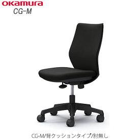 OAチェア CG-M CG17【背クッションタイプ/肘無し/オフィスチェア/テレワーク/カラー豊富/オカムラ】