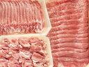 総重量4kg!!庄内豚いつものご飯に使えるセット【買い置き まとめ買い ストックに】