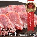 【送料無料】米の娘ぶたヒレ ヒレカツ用400g(10枚) 東北 山形県産 豚肉 新鮮 冷凍 生肉 高級 ブランド豚 さっぱり …