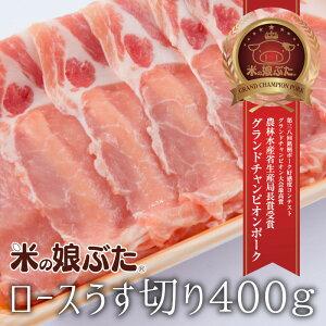 【送料無料】米の娘ぶたロース うす切り400g 東北 山形県産 豚肉 新鮮 冷凍 生肉 高級 ブランド豚 柔らかい あっさり おいしい おうちご飯 肉巻き 炒め物 ミルフィーユカツ 鍋もの にも オス