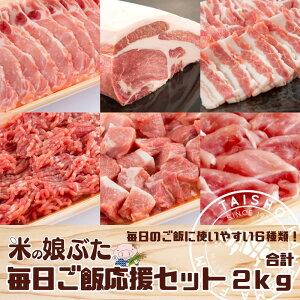 米の娘ぶた毎日ごはん応援セット2kg 送料無料 東北 山形県産 豚肉 新鮮 冷凍 生肉 高級 ブランド豚 柔らかい おいしい おうちご飯 セット ギフト お礼 グルメ お取り寄せ 人気 高級肉 まとめ