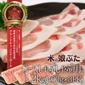 【送料無料】米の娘ぶたロース しゃぶしゃぶ用1.2kg(400g×3PK) 東北 山形県産 豚肉 新鮮 冷凍 生肉 高級 ブランド豚 さっぱり 柔らかい あっさり おいしい おうちご飯 肉巻き 炒め物 ミルフィ