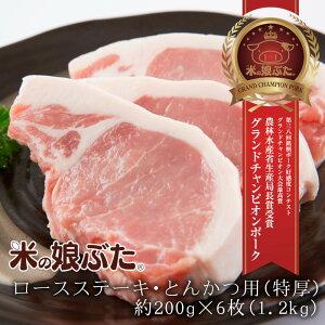 【送料無料】米の娘ぶたロースステーキ・とんかつ用【特厚】200g×6枚(1.2kg) 東北 山形県産 豚肉 新鮮 冷凍 生肉 高級 ブランド豚 さっぱり あっさり 柔らかい おいしい おうちご飯 とんか