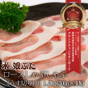 【送料無料】米の娘ぶたロースしゃぶしゃぶ(うす切り)用300g×4PK(1.2kg) 東北 山形県産 豚肉 新鮮 冷凍 生肉 高級 ブランド豚 さっぱり 柔らかい あっさり おいしい おうちご飯 肉巻き 炒め物