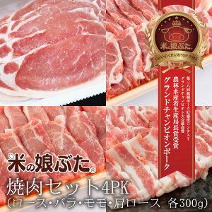 【送料無料】米の娘ぶた焼肉セット(ロース・バラ・肩ロース・モモ)1.2kg(300g各1PK) 東北 山形県産 豚肉 新鮮 冷凍 生肉 高級 ブランド豚 さっぱり 柔らかい あっさり おいしい おうちご飯 肉