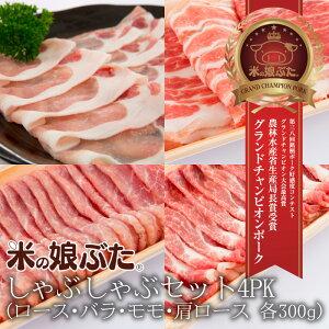 ポイント10倍【送料無料】米の娘ぶたしゃぶしゃぶ(うす切り)セット(ロース・バラ・肩ロース・モモ)1.2kg(300g各1PK) 東北 山形県産 豚肉 新鮮 冷凍 生肉 高級 ブランド豚 さっぱり 柔らかい