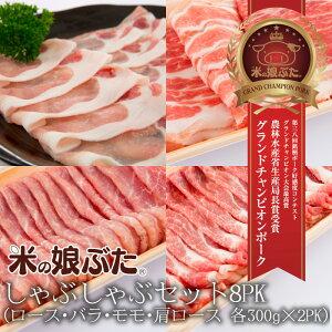 ポイント10倍【送料無料】米の娘ぶたしゃぶしゃぶ(うす切り)セット(ロース・バラ・肩ロース・モモ)2.4kg(300g各2PK) 東北 山形県産 豚肉 新鮮 冷凍 生肉 高級 ブランド豚 さっぱり 柔らかい