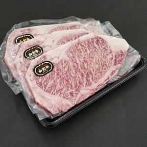 BS-1200 山形牛サーロインステーキ用(3枚)贈答品 誕生日 お祝い