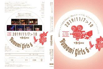 """""""Hot water fir tree girls 6"""" DVD"""