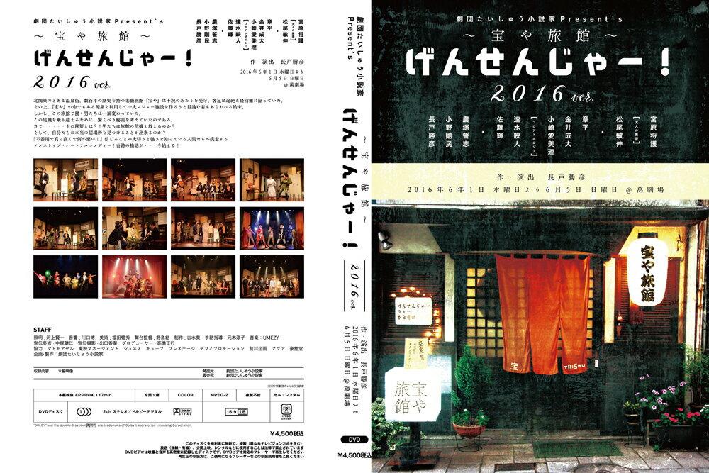 宝や旅館「げんせんじゃ〜2016」DVD 主演 宮原将護
