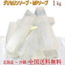 グリセリンソープ 1kg 1000グラム 全国送料無料 手作りせっけん 材料 グリセリンクリアソープ 宝石石鹸 MPソープ 透明…