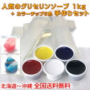 グリセリンソープ 手作りキット 1kg 1000グラム カラーチップ5色 各15g 全国送料無料 〈 手作りせっけん 材料 グリセ…