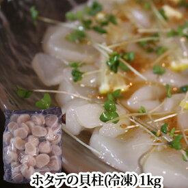 ホタテの貝柱1kg入り 割れ ヒビ 形不揃い 大きさ不揃い( 冷凍 )( フレーク 訳有り アウトレット 刺身 バター焼き ほたて )