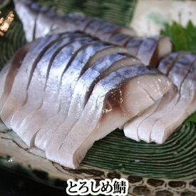とろしめ鯖 ( 青森県八戸産 )( 冷凍 )1袋半身1枚入り 〆鯖 〆さば 締め サバ 鯖