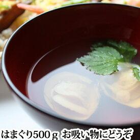 はまぐり200g焼きだしセット( お食い初め 蛤 ハマグリ )冷凍のご対応出来ます