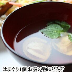 はまぐり 活き L 1個( お食い初め 酒蒸し 潮汁用 蛤 ハマグリ )