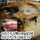 送料無料 のどぐろ 干物 2枚(1枚、約100g)、生のどぐろ( 赤むつ 2尾)