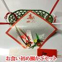 祝い鯛かご、飾り、尾のし、敷き紙、焼き鯛のレシピ付き( お食い初め 食器 )