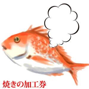 【 焼き 加工券 】 お食い初め 鯛 を御祝い用に 焼く 加工券 ( 天然鯛 は別途ご注文ください。)( 焼き鯛 鯛 たい タイ 百日 祝い 100日 )