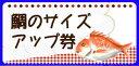 鯛のサイズアップ券 『祝い膳セット内の鯛専用』100gアップごとの金額になります。