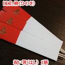 祝い箸 一膳 国産 檜(ひのき)使用 両細箸( お食い初め 正月 )ネコポス可能