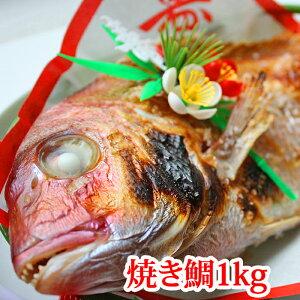 お食い初め鯛かご飾り祝い箸付き焼き鯛1kg【初節句ひな祭り百日祝い100日食器】