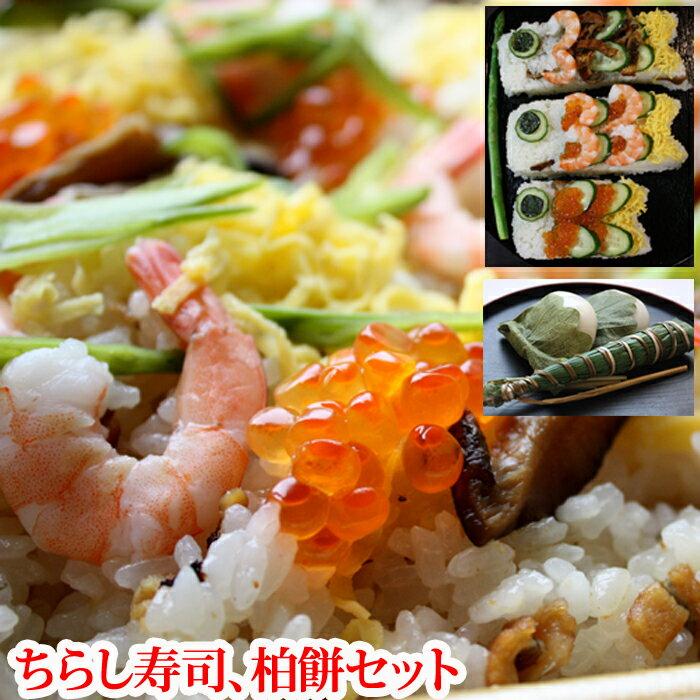 子供の日 ちらし寿司 の素 柏餅 セット (お米3合用)【 端午の節句 こどもの日 冷凍 】