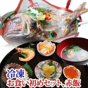 お食い初め セット赤飯(冷凍) 料理 ( 鯛 赤飯 はまぐり 魚の酢漬け ゆで タコ足 いくら えび 鯛かご 飾り 赤飯 容器 祝い箸 食器 ) レシピ 百日祝い 100日