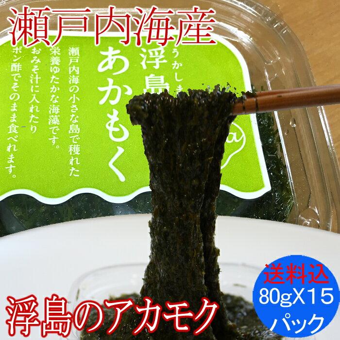 瀬戸内海産 あかもく 冷凍 ( アカモク ぎばさ ギバサ )( 山口県周防大島 浮島 )80gX15パック 冷凍