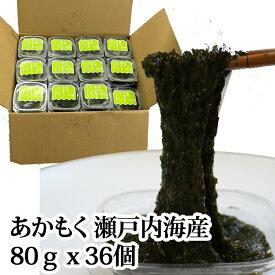 送料無料 あかもく 瀬戸内海産 冷凍 ( アカモク ぎばさ ギバサ )( 山口県周防大島 浮島 )80gX35パック 冷凍 まとめ買い
