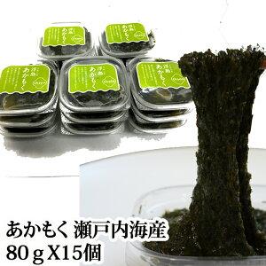 送料無料 あかもく 瀬戸内海産 冷凍( アカモク ぎばさ ギバサ )( 山口県周防大島 浮島 )80gX15パック 冷凍 まとめ買い