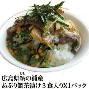 広島県 鞆の浦 産 の魚屋さんの作った『あぶり 鯛茶漬け  』3食分 とものうら タイ茶漬け お茶漬け 冷凍