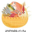 新鮮魚介類セット よりどり3点 もってっちょ。 お食い初め 手巻き寿司 誕生日 バーベキュー ホームパーティ おもてなしメニュー 【smtb-KD】【RCP】