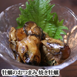 焼き 牡蠣 ( かき )100g入り 冷凍 ( 広島 カキ おつまみ )冷蔵品との同梱は解凍となります